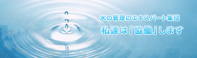 水の管理のエキスパート集団